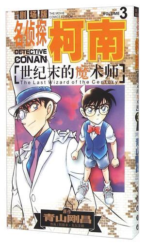 名侦探柯南剧场版:世纪末的魔术师(3 漫画篇)