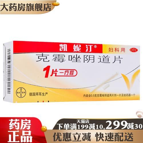 凯妮汀克霉唑阴片道片1s瘙痒妇科炎症霉菌性阴炎反反复复阴d片yp9