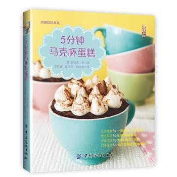 全新正版5分钟马克杯蛋糕 马克杯蛋糕制作教程 蛋糕烘焙图书 美食甜点