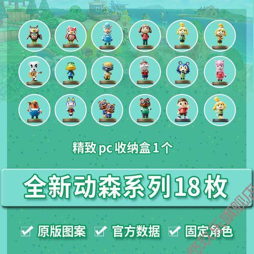 卡片森友会动森村民游戏卡amibo非swi 【圆卡卡18枚】(可刷海报) 收藏