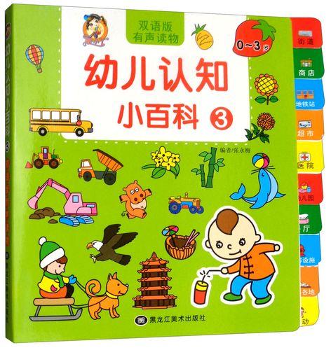 幼儿认知小百科(0-3岁 3 双语版有声读物)