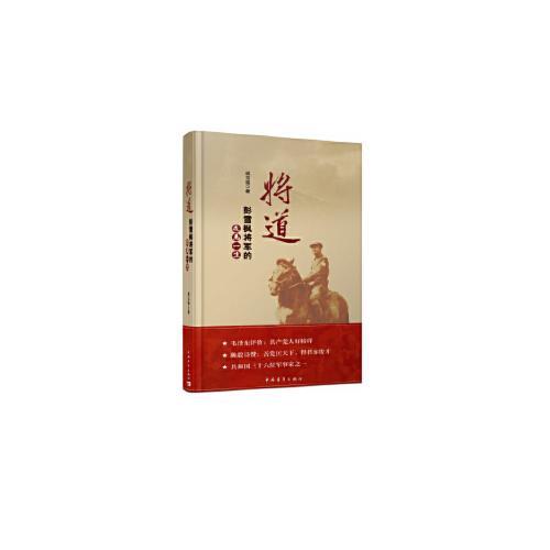 【二手旧书8成新】将道:彭雪枫的戎马一生 侯玉强