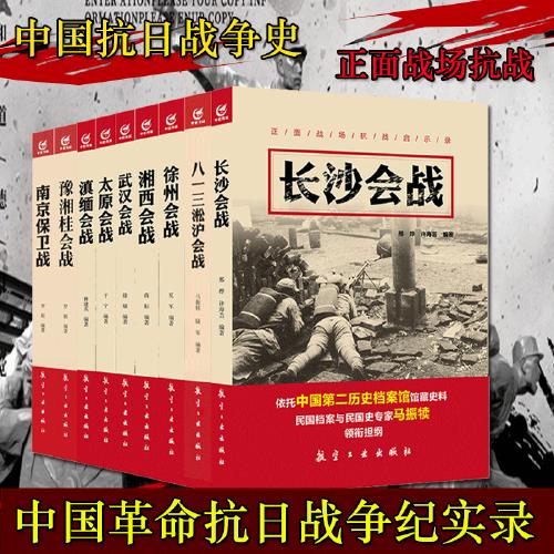 南京保卫战长沙会战等 中国近现代战争史抗日战争纪实录军事战役历史