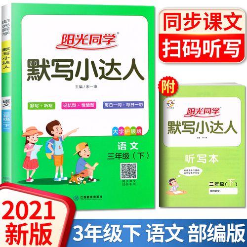 2021春新版阳光同学默写小达人语文三年级下册人教版3