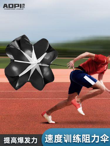 阻力伞力量训练体能伞足球田径跑步爆发力核心力量速度伞跑步伞