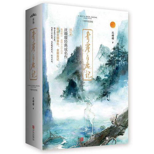 十周年纪念版 沈璎璎著古代言情古典小说新增番外同类七夜雪