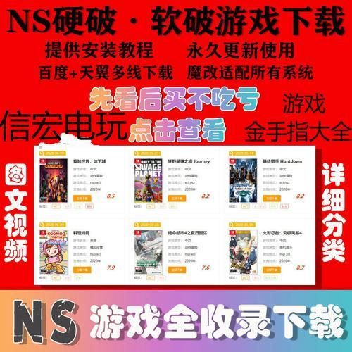 ns游戏金手指网盘合集 switchxci nsp中文 tx大气