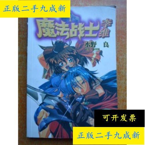 【正版二手9成新】魔幻系列---魔法战士李维i 册