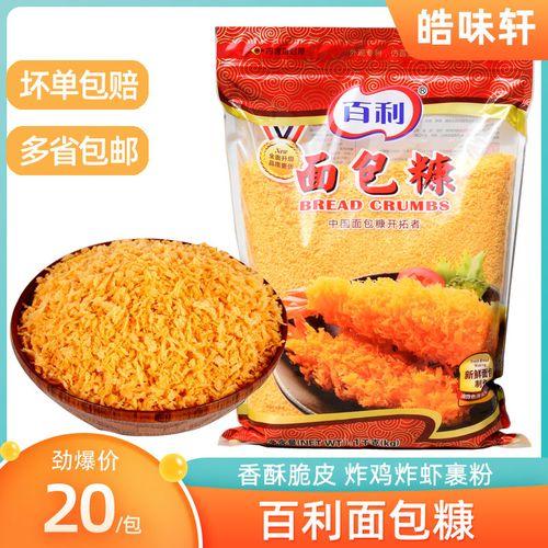 包邮 百利黄金面包糠 鸡排 鸡柳专用 黄色面包糠炸猪排炸虾炸鸡翅