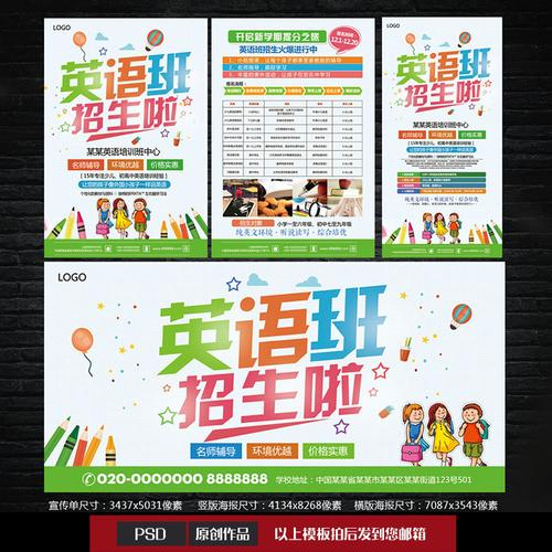 少儿英语培训招生海报宣传单dm单页模板设计psd素材n