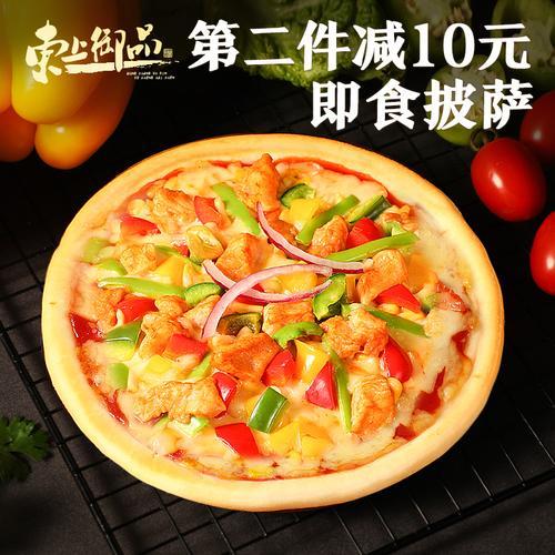 4份7寸速冻手工披萨速食半成品微波加热即食至尊披萨