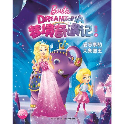 正版 芭比·梦境奇遇记故事3·爱忘事的大象国王 童书