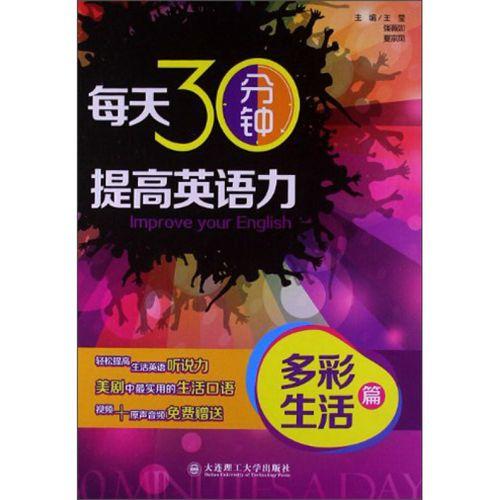 每天30分钟·提高英语力:多彩生活篇(附光盘)