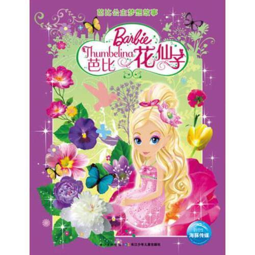 芭比公主梦想故事-芭比花仙子芭比之仙子的 芭比之粉红舞鞋芭比