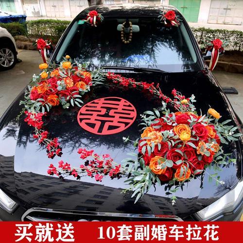 装饰车队婚车中国风花车队婚车套装车头花主婚车装饰