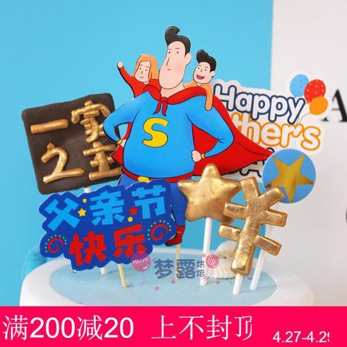 父亲节烘焙蛋糕装饰超人老爸生日快乐插旗插件一家之主甜品台装扮