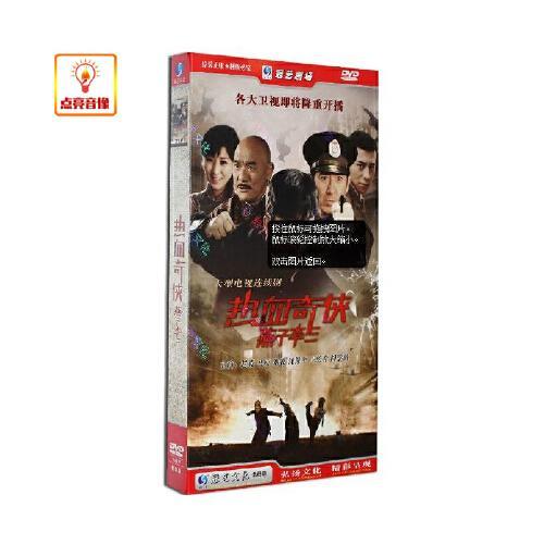 电视剧 热血奇侠 燕子李三 7dvd 盒装 经济版 赵毅 马跃 刘牧