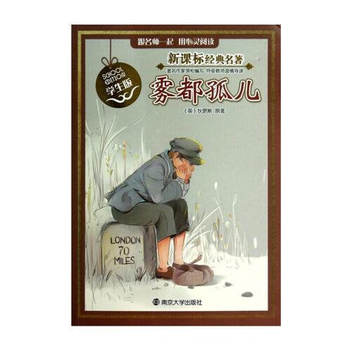 新课标经典名著雾都孤儿跟名师一起用心阅读系列儿童文学读物故事书