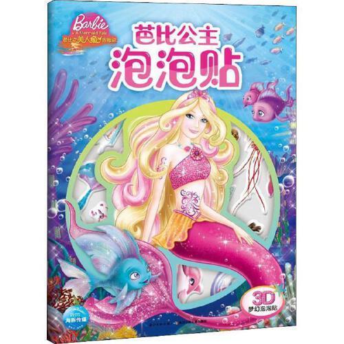 芭比之美人鱼历险记 海豚传媒 编