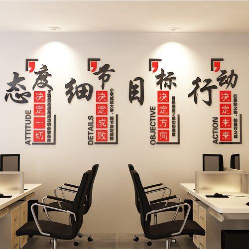办公室文化墙面壁标语公司企业口号3d立体亚克力字画