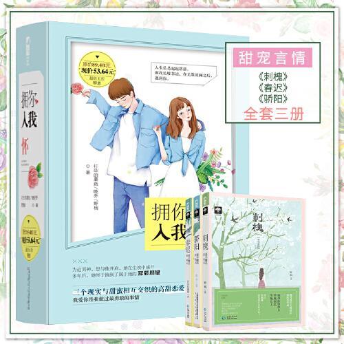刺槐+春迟+骄阳 三个现实与甜蜜相互交织的高甜恋爱故事 青春言情小说