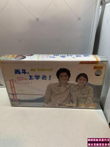 【二手9成新】尚斗,上学去dvd 10碟 /绿岛 绿岛