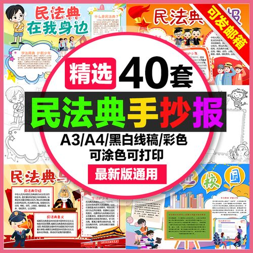 民法典手抄报小学生电子小报走进民法典校园学习a3a4