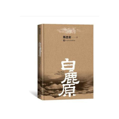 白鹿原 陈忠实 原版小说未删减版 纪念出版20周年精装