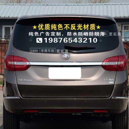 透视文字定做汽车suv后窗印刷单面包设计玻璃车贴宣传