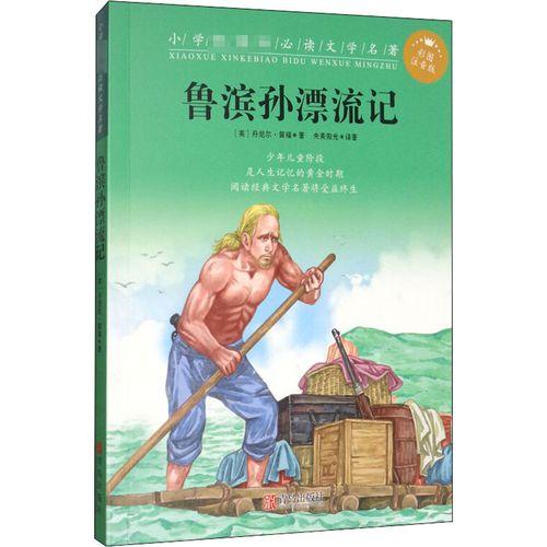 鲁滨孙漂流记 (英)丹尼尔·笛福  央美阳光 译 书籍