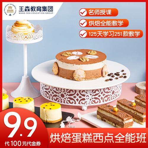 烘焙教程 蛋糕西点全能班9.9试学体验课学习进修培训教育
