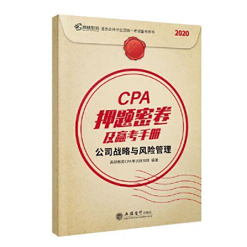 公司战略与风险管理 cpa2020年注册会计师考试题库注会押题密卷赢