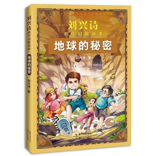 新华正版 地球的刘兴诗科学冒险故事 刘兴诗李艳王天然 儿童文学
