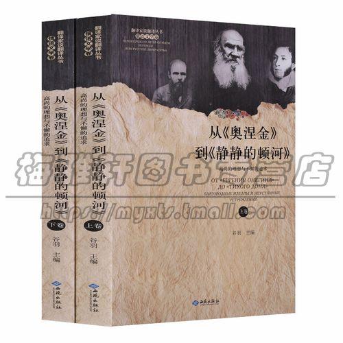 正版 翻译家谈翻译丛书(2册)从奥涅金到静静的顿河 高尚的理想与不懈