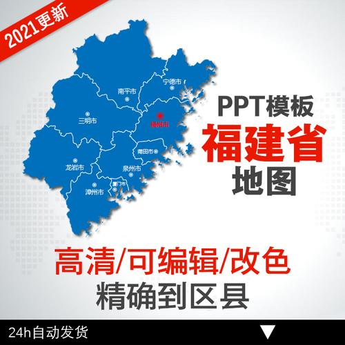 a202福建省地图ppt模板素材矢量图莆田泉州漳州三明