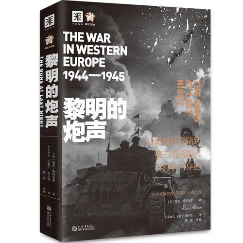 二战史诗·解放三部曲之3:黎明的炮声从诺曼底登陆到第三帝国覆灭1944