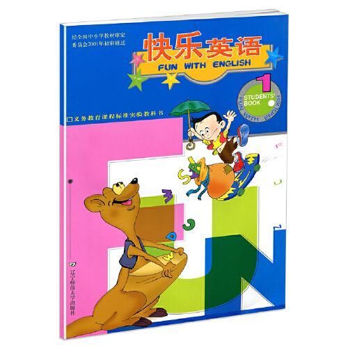 2020新春 快乐英语1学生用书第一册 快乐英语第1册 义务教育课程标准