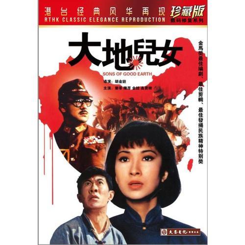正版 香港老电影《大地儿女》珍藏版 dvd 乐蒂 陈厚