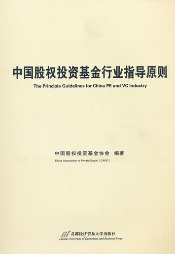 中国股权投资基金行业指导原则 中国股权投资基金协会