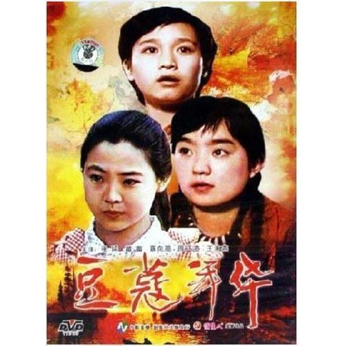 正版中国优秀老电影 豆蔻年华dvd光盘