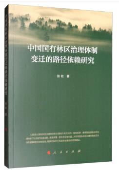中国国有林区治理变迁的路径依赖研究