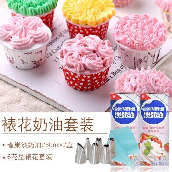 【2月生产】雀巢淡奶油250ml*2 蛋挞专用做蛋糕的材料