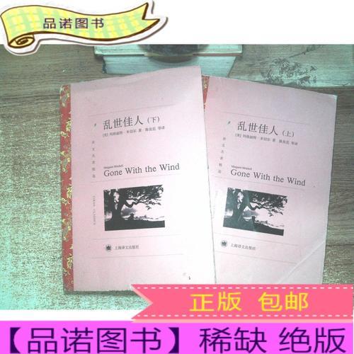 正版九成新乱世佳人(上,下) 下册有磨损 污迹