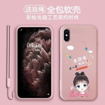 iphone xs max手机壳 苹果xsmax保护套磨砂硅胶简约时尚男女情侣卡通