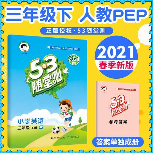 随堂测三年级下册英语pep人教版教材课本同步练习2021春曲一线小学