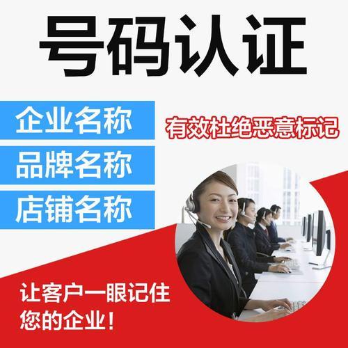 热线号码电话企业电话认公司电话办理申请客服免费
