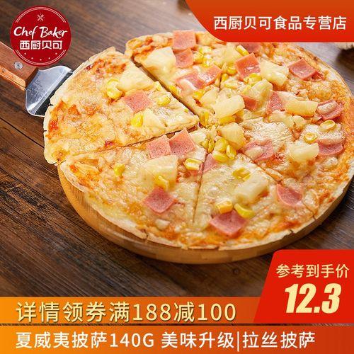 西厨贝可 披萨套装生制品140g 鸡肉披萨/牛肉披萨/ 火腿披萨/萨拉米