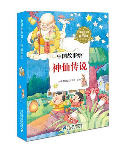 中国故事绘.神仙传说(共10册)门神/财神/寿星/土地爷