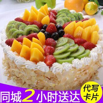 预定水果生日蛋糕创意同城配送当日送达全国新鲜巧克力祝寿儿童定制网