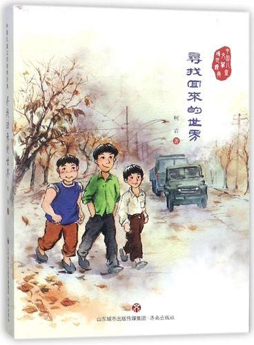 寻找回来的世界/中国儿童文学传世经典